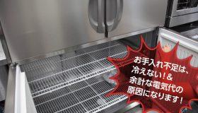 業務用冷蔵庫のお手入れ方法