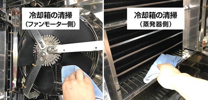 3-1冷却箱はパチン鍵をあけます