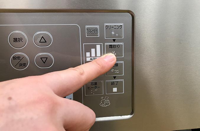 扉を閉め、霜取りボタンを押します