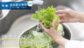 第6弾「調理法ごとの衛生管理や保存方法」