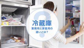 冷蔵庫 業務用と家庭用の違いとは