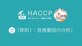 HACCP導入「7原則12手順」 (手順6)【原則1】危害要因の分析