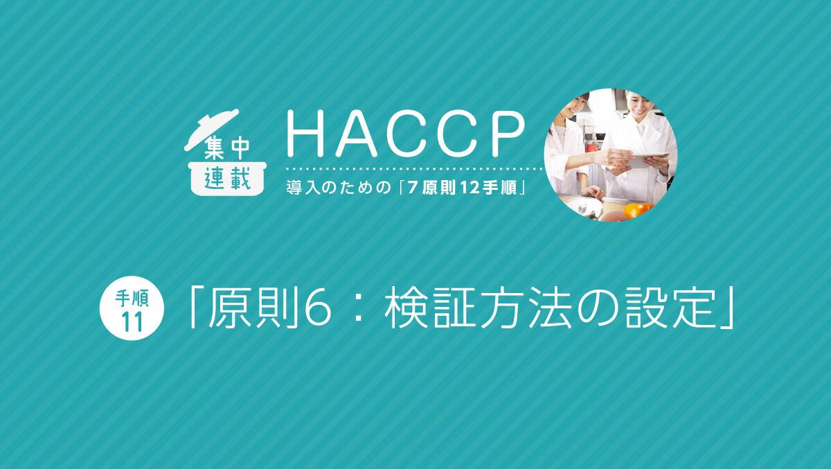 HACCP導入「7原則12手順」 (手順11)【原則6】検証方法の設定