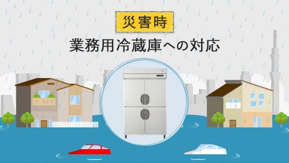 【災害時】業務用冷蔵庫への対応