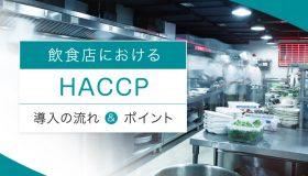 飲食店における、HACCP導入の流れとポイントを解説