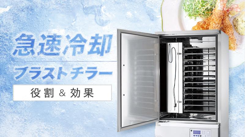 急速冷却ができるブラストチラー、役割と効果は?