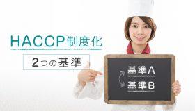 HACCP制度化、 理解しておきたい2つの基準を解説