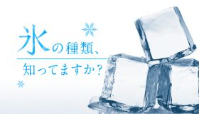 氷の種類、知ってますか? 飲食に必要な氷の種類と用途を解説