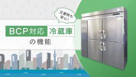 災害時でも食品の安全を守る、BCP対応冷蔵庫の機能を解説