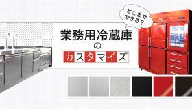 どこまでできる? 業務用冷蔵庫のカスタマイズ