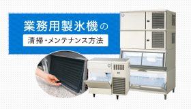 業務用製氷機の清掃・メンテナンス方法とは?