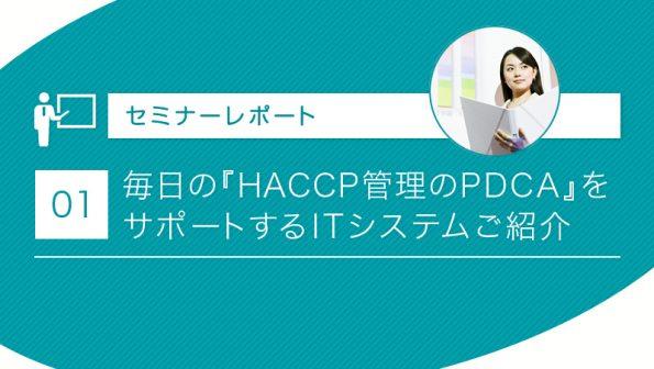 【セミナーレポート①】 毎日の『HACCP管理のPDCA』をサポートするITシステムご紹介