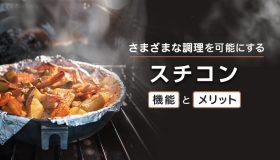さまざまな調理を可能にするスチコンとは?その機能とメリットを紹介