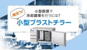 小型厨房で冷却調理を行うには?役立つ小型ブラストチラーの紹介
