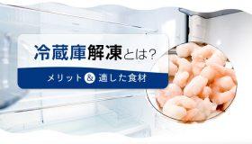 冷蔵庫解凍とは?メリットや適した食材を解説