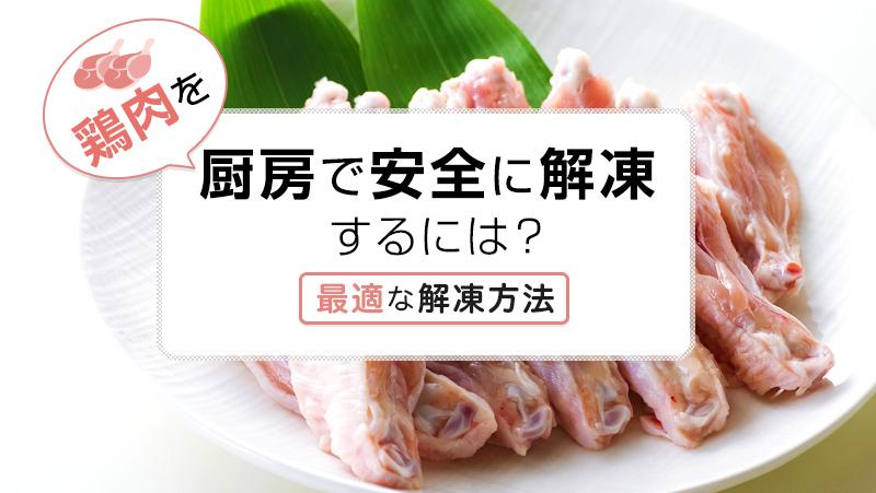 解凍 冷蔵庫 鶏肉