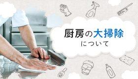 厨房の大掃除について