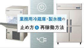 業務用冷蔵庫・製氷機の止め方&再稼働方法