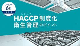 【2020年6月スタート!】<br>HACCP制度化と衛生管理のポイントは?