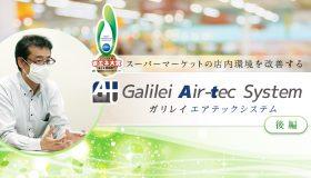 省エネ大賞受賞!スーパーマーケットの店内環境を改善する「ガリレイエアテックシステム」とは【後編】