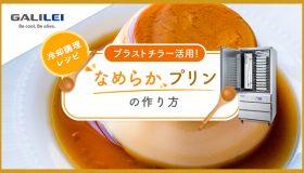 冷却調理レシピ! なめらかプリンの作り方
