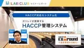 HACCP対応をシステム化。ガリレイが提案する HACCP管理システム