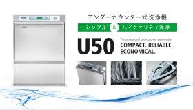 シンプルなのにハイクオリティな洗浄能力!アンダー カウンター式洗浄機U50