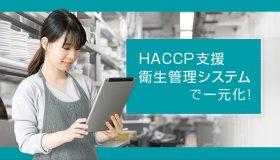 HACCP支援 衛生管理システムで一元化!