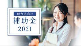 2021年度版 飲食店向け補助金
