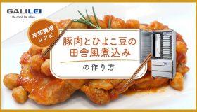 冷却調理レシピ!豚肉とひよこ豆の田舎風煮込みの作り方