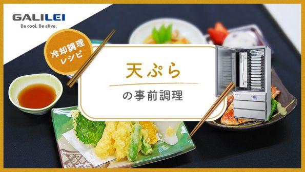 冷却調理レシピ!ブラストチラーを活用した天ぷらの事前調理