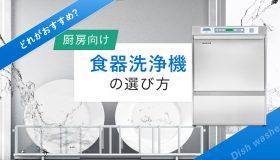 どれがおすすめ?厨房向け食器洗浄機の選び方
