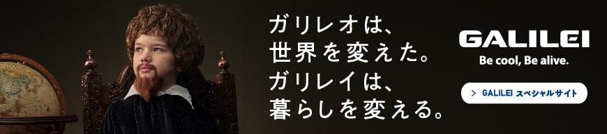 福島工業株式会社はフクシマガリレイ株式会社に社名変更のお知らせ