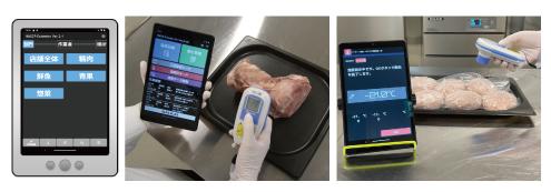 食品温度の記録管理