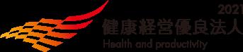 「健康経営優良法人2021(大規模法人部門)」に認定されました